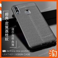 質感荔枝紋華碩 ASUS Zenfone Max Pro M2 ZB631KL手機殼保護殼套全包軟殼防摔防指紋商務款