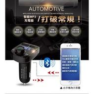 【台灣現貨】車用藍牙 車用mp3 音樂播放器 車用藍牙 老車音響 救星 手機導航 雙USB 車充 HY82 HD5