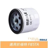 福特 Ford Fiesta 機油濾清器 機油濾芯 德國MAHLE OC 1405