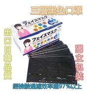 三層活性碳口罩50入獨立包裝/非獨立包裝50入【M0005】