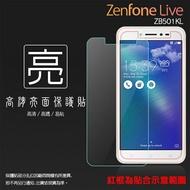 亮面螢幕保護貼 ASUS 華碩 ZenFone Live ZB501KL A007 保護貼 軟性 高清 亮貼 亮面貼 保護膜 手機膜