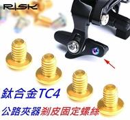 《意生》【公路車夾器剎皮固定螺絲】RISK TC4鈦合金螺絲 跑車煞車夾器與剎車皮固定用螺絲