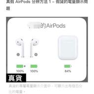 🍎(無販售,真假比對文)Apple Airpods II / 無限藍牙耳機2代 / 台灣未上市