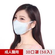 【順易利】台灣製-3D立體成人(L)醫用口罩50片/盒-藍(一盒)ID-N95