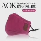 【AOK】防空汙(防PM2.5)布面口罩/片-質感嫣紫紅-M大人