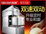 樂創和面機商用25公斤全自動雙動雙速15定時款揉面機攪拌機廚師機