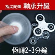指尖陀螺 軸承全面升級  進口陶瓷軸承材質 Hand Spinner手指陀螺 指尖旋轉 療癒