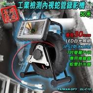 7寸觸控螢幕 管道內視鏡 管道攝影機 蛇管攝影機 30mm 蛇管錄影機 50米長 計米器 捲線收納攜行箱 營造 建築 建設 台灣製 GL-C22