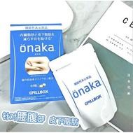 【買二送一】 日本onaka內臟脂肪pillbox