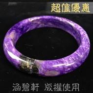挑戰樂天最低價 紫龍晶(查羅石)手鐲 天然高級數 手圍 17 - 17.5  C045