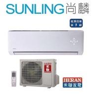 尚麟SUNLING 禾聯 1級 變頻 單冷 一對一冷氣 HI-G50 7~8坪 1.8噸 另有HI-N501 來電優惠