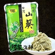 臺灣山葵泥(250g±11%/包) 哇莎米 芥末 研磨山葵醬  山葵