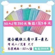 ❤️佰元好康❤️三層素面口罩 台灣製50入 成人 兒童三層口罩片「現貨供應」