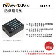 ROWA 樂華 FOR Panasonic BLC12 電池 全新 保固一年 DMC-G5 G6 G7 FZ200 GH2
