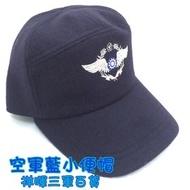 空軍藍小便帽