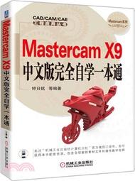 14085.Mastercam X9中文版完全自學一本通(簡體書) 鐘日銘