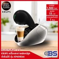KRUPS เครื่องทำกาแฟแคปซูล รุ่น KP600E66 สีเงิน เครื่องชงกาแฟ