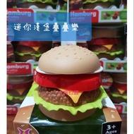 仿真 迷你 漢堡疊疊樂 可愛模型 / 辦家家酒 速食店 麥當勞 大麥克 【安娜貝爾】