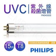 【Philips 飛利浦】UVC紫外線殺菌燈管 TUV 15W G15 T8 波蘭製 PH040005(TUV 15W 殺菌燈管)