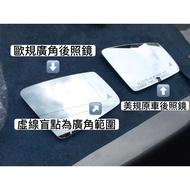 【有安裝服務】 Benz賓士 W204 W205 X253 117 156 CLA GLA GLC 系列 廣角鏡片後視鏡