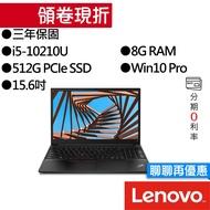 Lenovo聯想 ThinkPad E15 20RDS0H200 i5 專業版 商務筆電