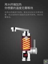 水龍頭 電熱水龍頭即熱式快速加熱過水熱衛生間廚房小廚寶熱水器家用T