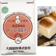 Premium Pan Siyokunin Artisan Japanese Bread Flour 高筋麵粉 Pan Syokunin Tepung Roti Jepun Japan Bread High Protein Flour