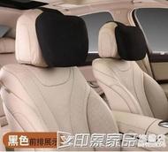 奔馳S級邁巴赫汽車頭枕車用頸椎枕頭護頸枕寶馬奧迪靠枕開車舒適 印象家品