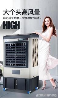 行動空調 駱駝工業空調扇製冷水空調大型製冷機家用行動小空調風扇水冷風機MKS