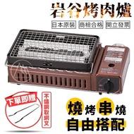 【巔峰】(商檢合格認證/附發票) 岩谷 CB-ABR-1 烤爐大將 瓦斯型烤肉爐/CB-RBT-W 新款/烤肉爐/瓦斯爐(1800元)