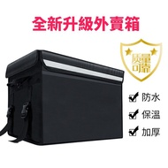 外送箱 80L/62L/43L/30L/22L 保溫箱 防水外送保溫袋大容量 送餐箱 外送包 機車前踏板專用