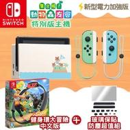 任天堂Switch 動物森友會 特仕主機+健身環同捆+保貼防塵塞組-862