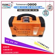 ‧齊家屋‧【Taiwanarc  ARC200 變逆 直流電焊機】台灣製🏠 一級棒 全電壓 防電擊 液晶數字顯示