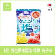 日本零食 卡巴 Kabaya 雙色酸味鹽糖-檸檬、梅子味《半熟に菓子》