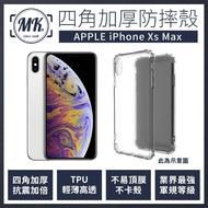 【MK馬克】APPLE iPhone Xs Max 四角加厚軍規等級氣囊防摔殼(第四代氣墊空壓保護殼 手機殼)