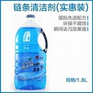 【單車養護工具-鏈條清潔劑-1.8L/瓶-1瓶/組】山地車自行車清洗清潔保養工具套裝配件-527058
