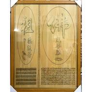 (2尺2)(2尺9)(3尺6)(4尺2)(5尺1)佛桌背景木雕聯神桌神彩南檜立框方圓背板【歡喜地佛教文物】