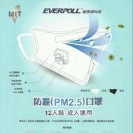 愛惠浦口罩👉城市空氣髒?抵制贓汙空氣 預防PM2.5防霾口罩