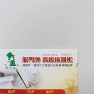 A4 描圖紙 65磅 萬國 (一般 空白)/一包100張入(定200) 義大利品牌 半透明紙 302mm x 212mm