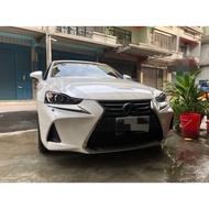 自售:Lexus IS200T 2017年小改款(不換車)