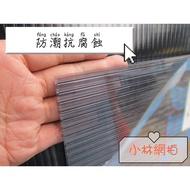 層板.隔絕.立牌看板/隔板/加厚型PC中空板 抗UV透光、看板耐用、擋光透光、有效隔熱
