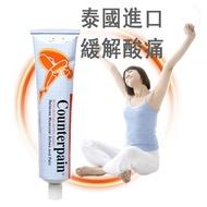 【快速出貨】 正品現貨 施貴寶 泰國 Counterpain120g