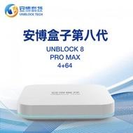 安博 - (最新)安博盒子8 PRO MAX 電視盒子 網絡機頂盒 解碼器 TV Box
