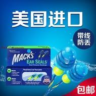 Mack's成人游泳耳塞帶繩 帶線矽膠防水耳塞游泳裝備洗頭洗澡—————【興隆百貨】
