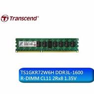 創見 伺服器記憶體 【TS1GKR72W6H】 8GB DDR3-1600 ECC REG 低電壓1.35V 新風尚潮流