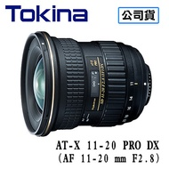 TOKINA AT-X 11-20mm F2.8 PRO DX 鏡頭 正成公司貨FOR NIKON