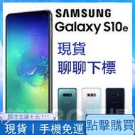 【極客數碼】現貨!免運 Samsung Galaxy S10e 6G/128G(空機) 官方公司貨 保固 福利機
