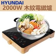 現代 - 2000W 木紋電磁爐 - HY-G16 (3級能源標籤)
