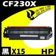 【速買通】超值15件組 HP CF230X 相容碳粉匣