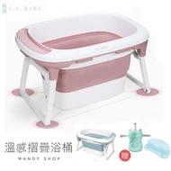 L.A.BABY-溫感多功能摺疊浴桶澡盆-贈防滑墊【MU0175】